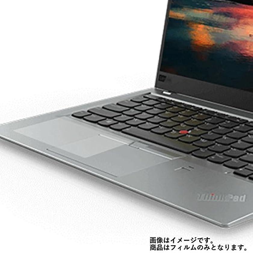 結核起きて救援【2枚セット】ThinkPad X1 Carbon 2018年モデル FHD液晶 用 タッチパッド専用保護フィルム 反射防止(マット)タイプ