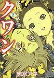 怪・力・乱・神クワン2 (MFコミックス)
