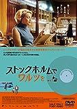 ストックホルムでワルツを[DVD]