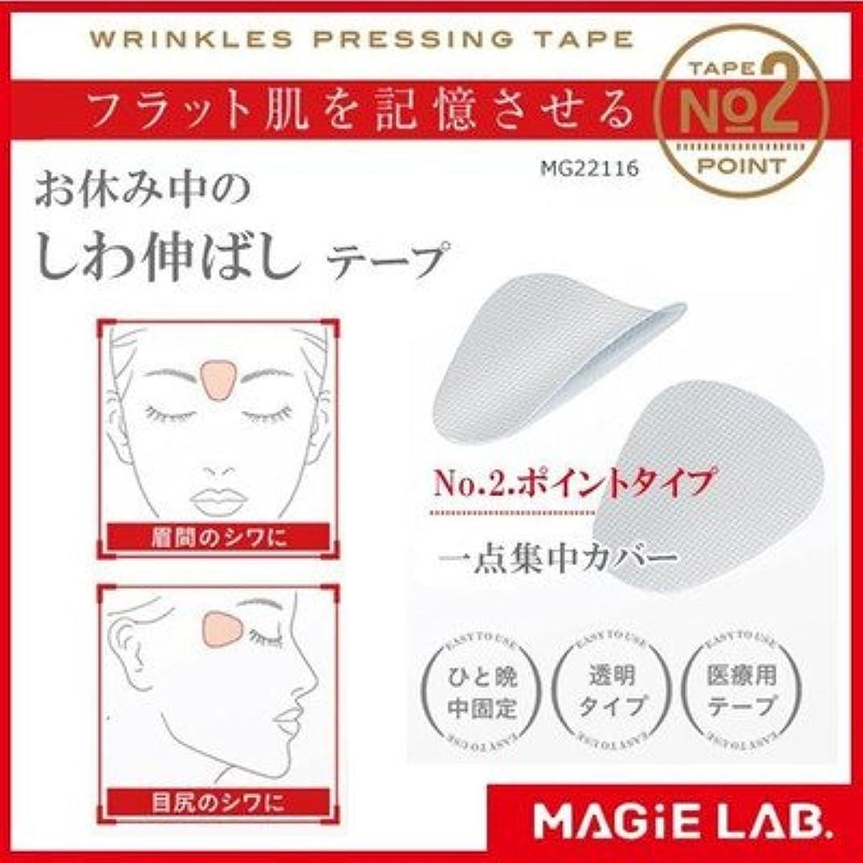 作るスパークスリットMAGiE LAB.(マジラボ) 一点集中カバー お休み中のしわ伸ばしテープ No.2.ポイントタイプ MG22116 貼って寝るだけ 表情筋を固定