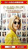 『パーフェクト・ケア』2021年12月3日(金)公開、映画前売券(一般券)(ムビチケEメール送付タイプ) image