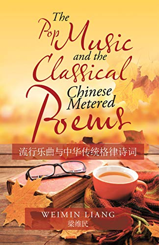 The Pop Music and the Classical Chinese Metered Poems (English Edition)