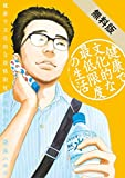 健康で文化的な最低限度の生活(7)【期間限定 無料お試し版】 (ビッグコミックス)
