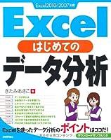 Excel はじめてのデータ分析