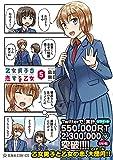 乙女男子に恋する乙女 5 (星海社COMICS)