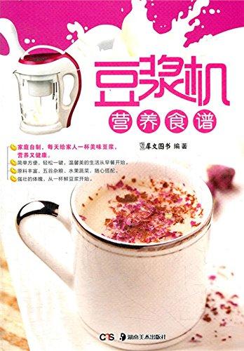 豆浆机营养食谱 (Chinese Edition)