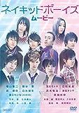 ネイキッドボーイズ・ムービー[DVD]