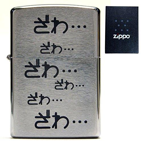 ざわ・・・ざわ・・・ざわざわざわ ZIPPO 200 賭博黙示録カイジ アカギ グッズ クロムサテーナ 刻印 ジッポ スタンダード