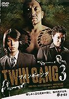 ツインギャング3 [DVD]