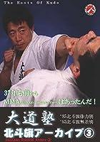 大道塾/北斗旗アーカイブ(3) [DVD]