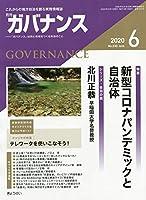 月刊ガバナンス 2020年 06 月号 [雑誌]