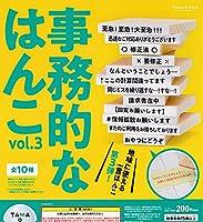 TAMA-KYU 事務的なハンコ vol.3 [全10種セット(フルコンプ)] ガチャガチャ カプセルトイ