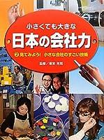 小さくても大きな日本の会社力〈2) 見てみよう!小さな会社のすごい技術