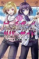 ピーチボーイリバーサイド(1) (月刊少年マガジンコミックス)