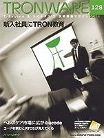 TRONWARE VOL.128 (トロンウェア)