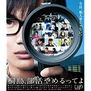 """桐島、部活やめるってよ (本編BD+特典DVD 2枚組) [Blu-ray]"""""""