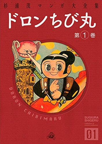 ドロンちび丸 (1) (クオーレ) - 杉浦茂