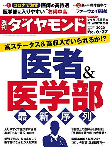 週刊ダイヤモンド 2020年 6/27号 [雑誌] (高ステータス&高収入でいられるか!?  医者&医学部最新序列)