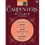 STAGEA アーチスト 5~3級 Vol.40 カーペンターズ ベスト・セレクション (STAGEAアーチスト・シリーズ グレード5~3級)