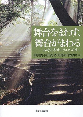 舞台をまわす、舞台がまわる - 山崎正和オーラルヒストリーの詳細を見る