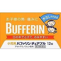 【第2類医薬品】小児用バファリン チュアブル 12錠 ×5