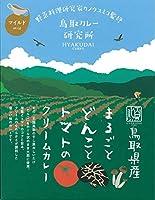 鳥取カレー研究所 鳥取県産まるごとどんことトマトのクリームカレー