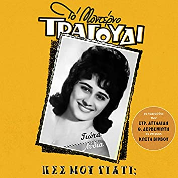 Pes Mou Giati (Songs by Attalidis, Derveniotis, Virvos)