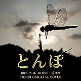 とんぼ ORIGINAL ARTIST:長渕剛 ORIGINAL COVER