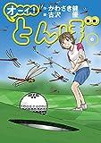 オーイ! とんぼ 第6巻 (ゴルフダイジェストコミックス)