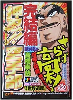 押忍!!空手部 壮絶!最終戦争!!編 (SHUEISHA JUMP REMIX)