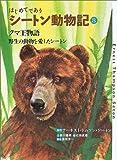 はじめてであうシートン動物記〈8〉クマ王物語・野生の動物を愛したシートン