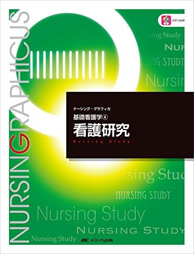 看護研究 第3版 (ナーシング・グラフィカ―基礎看護学(4))