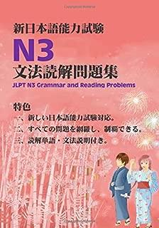 ????????N3???????: JLPT N3 Grammar and Reading Problems
