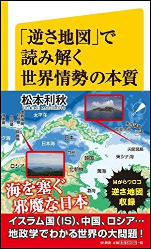 「逆さ地図」で読み解く世界情勢の本質 (SB新書)