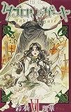 タブロウ・ゲート 6 (プリンセスコミックス)