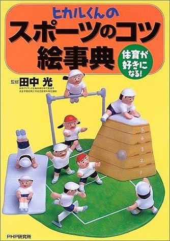 ヒカルくんのスポーツのコツ絵事典―体育が好きになる!