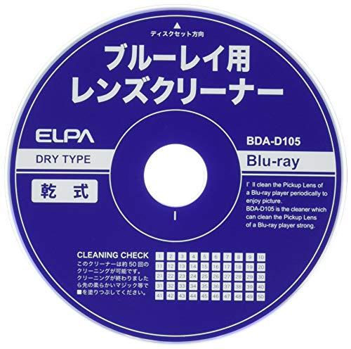 ELPA ブルーレイレンズクリーナー BDA-D105