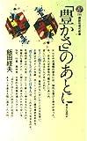 「豊かさ」のあとに―幸せとは何か (講談社現代新書 (723))