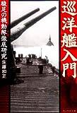 巡洋艦入門―駿足の機動隊徹底研究 (光人社NF文庫)