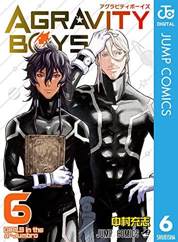 AGRAVITY BOYS 6 (ジャンプコミックスDIGITAL)