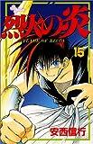 烈火の炎 15 (少年サンデーコミックス)
