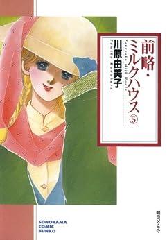 [川原由美子]の前略・ミルクハウス(5) (ソノラマコミック文庫)