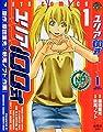 My Humanoid Type-100 Vol. 1