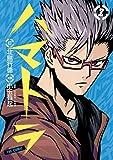 ハマトラ THE COMIC 2 (ヤングジャンプコミックス)