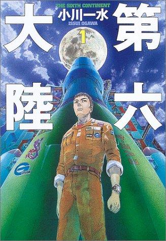 第六大陸〈1〉 (ハヤカワ文庫JA)