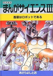 まんがサイエンス〈3〉吾輩はロボットである
