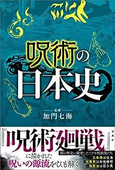 [加門七海]の呪術の日本史