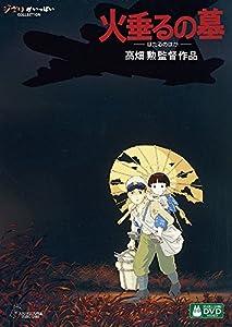 火垂るの墓(1988)