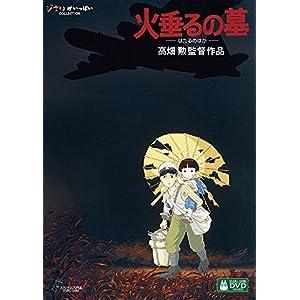"""火垂るの墓 [DVD]"""""""