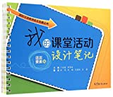 My Classroom Activity Design Notes (Linguistic Elements) (Chinese Edition)